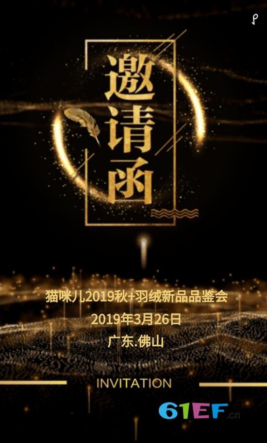 猫咪儿童装2019秋+羽绒新品品鉴会