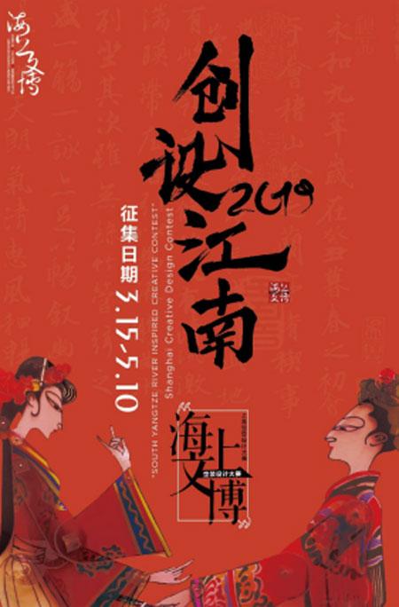 """""""创设江南"""" 2019 Cool Kids Fashion 童装设计大赛"""