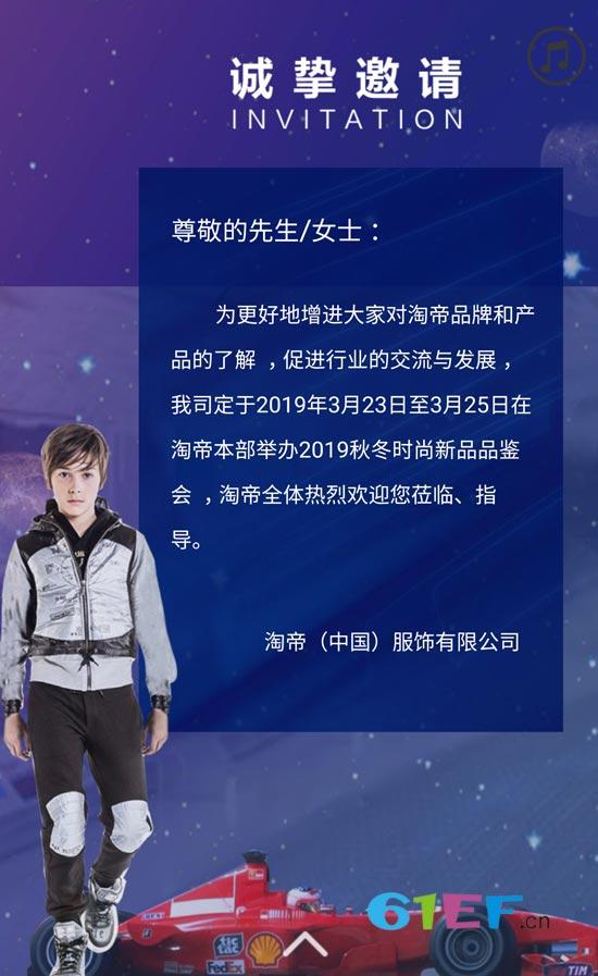 淘帝2019秋冬时尚新品品鉴会即将盛大开启
