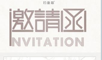钓鱼猫童装品牌2019秋冬订货会邀请函已送达