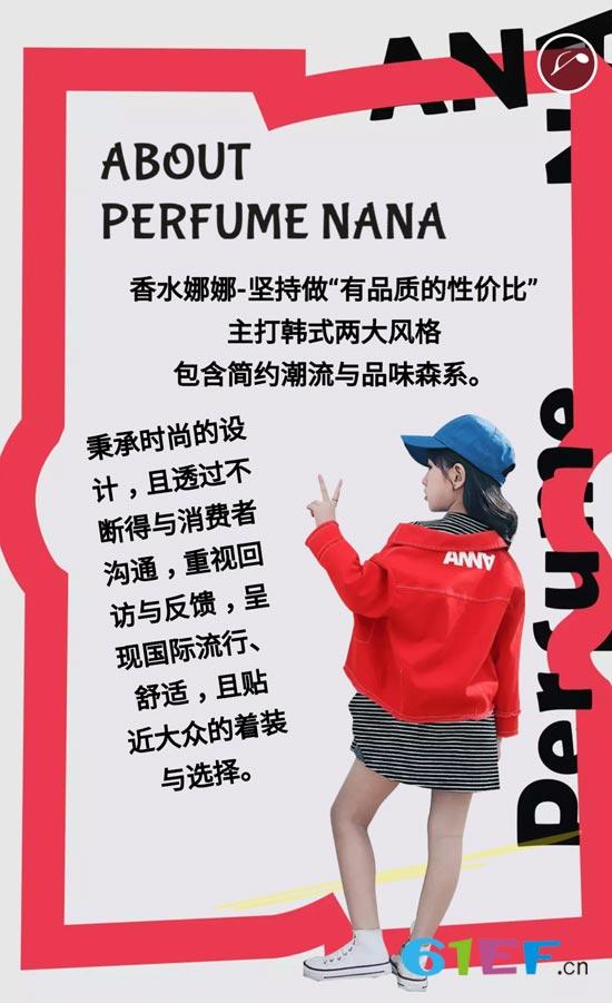 香水娜娜童装品牌2019秋冬订货会即将开始啦!