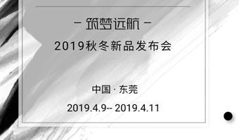 欧米源2019秋冬新品发布会即将盛大召开