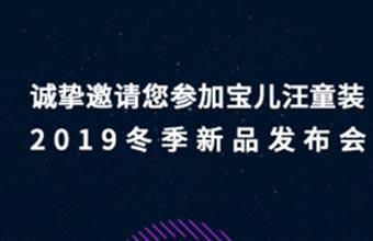 宝儿汪2019冬季新品发布会即将开启