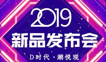 班尼小豚2019秋冬新品发布会邀请函已到来