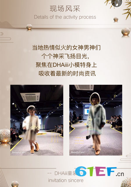 DHAiii东宫皇子 2019冬季订货会圆满落幕