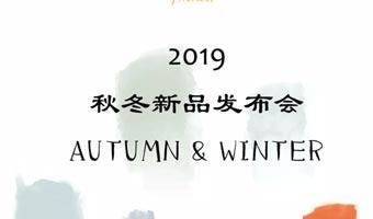 禾雀2019秋冬新品发布会即将盛大开启
