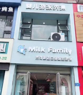 特大喜讯!Milk Family大家庭又又添一新成员