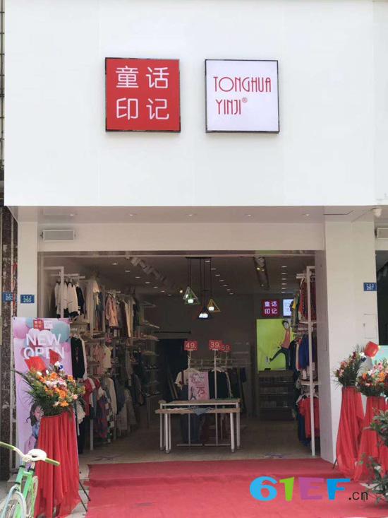 热烈祝贺童话印记梅州五华隆重开业!