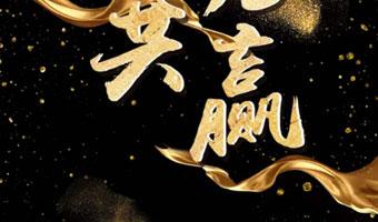 2019馨聚点羽绒服时尚新品发布会盛大开启