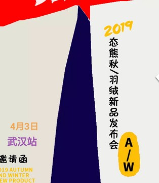 态熊2019秋/羽绒新品发布会即将盛大开启