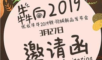 优衣牛牛2019秋羽绒新品发布会即将盛大开启