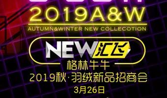 格林牛牛2019秋羽绒新品招商会邀请函已送达