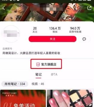 小红书大动作:上线品牌号 打通内容和交易