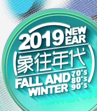 """南西象2019""""象往年代""""秋冬订货会邀请函已送达"""