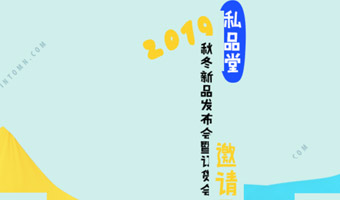 私品堂童装2019秋冬新品发布会暨订货会即将召开啦
