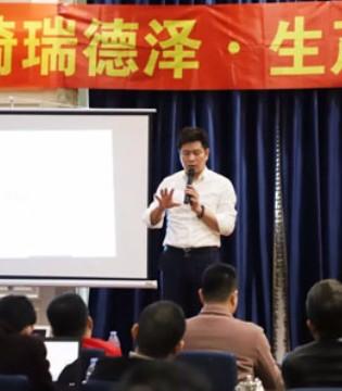 中国琦瑞德泽--生产供应链大会圆满成功!!!