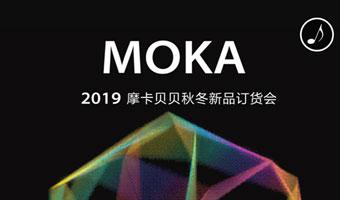 2019摩卡贝贝秋+羽绒新品发布会即将开启啦