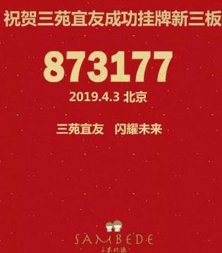 三苑宜友新三板成功挂牌上市 873177启航