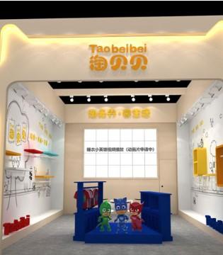 好消息!淘贝贝参加中国国际品牌内衣展