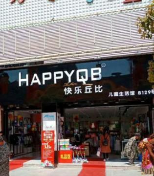热烈庆祝快乐丘比品牌童装湖北汉川店隆重开业!