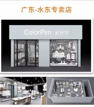 ColorPen彩色笔童装|3月全国狂揽29城