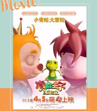 《青蛙王子》电影首映 清明4月5日萌翻上映