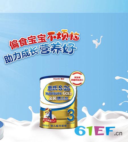 家喻户晓的惠氏国际奶粉品牌 家家必备