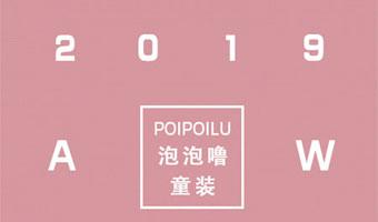 POIPOILU | 2019秋冬新品发布会暨订货会邀请函