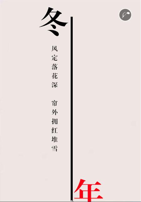 柏惠信子2019冬新品发布会邀请函已送达