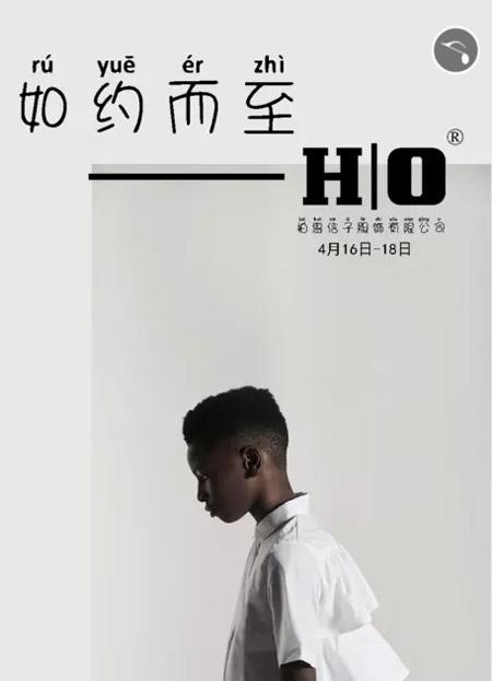 H|O童装2019冬年发布会邀请函---陪伴