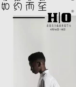 H O童装2019冬年发布会邀请函---陪伴