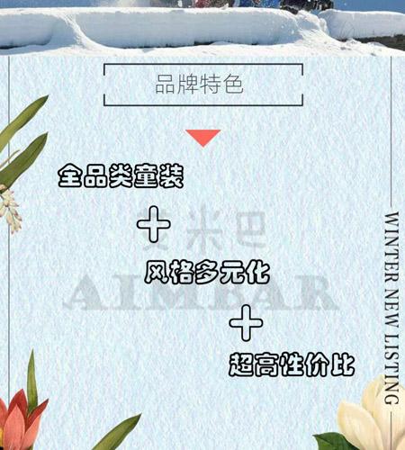 艾米巴2019秋冬发布会诚挚邀请你的到来