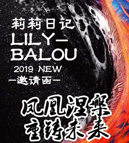 2019莉莉日记冬季新品邀请函 演绎欧洲时尚魅力