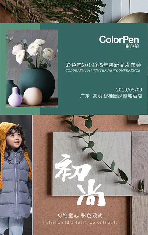 初尚|ColorPen彩色笔2019冬&年装新品发布会