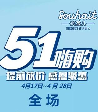 Souhait水孩儿淄博茂业时代广场店 39元起!
