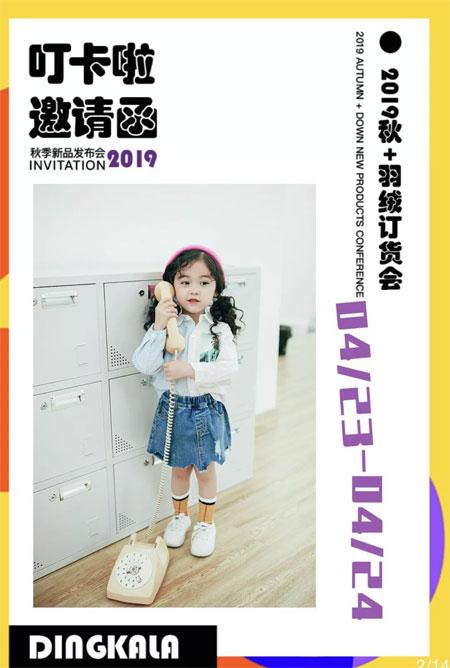 叮卡啦2019秋+羽绒郑州新品发布会期待您的到来!