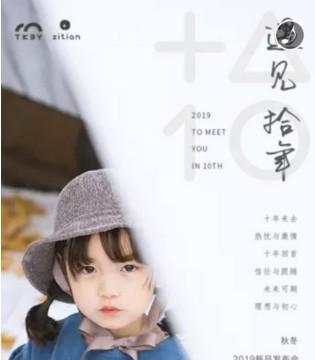 糖卡、子田2019秋冬新品发布会邀请函到啦!