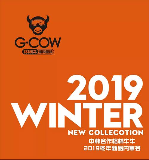 中韩合作·格林牛牛2019冬年新品内审会 圆满结束