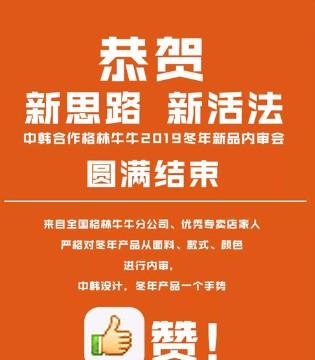 中韩合作・格林牛牛2019冬年新品内审会 圆满结束