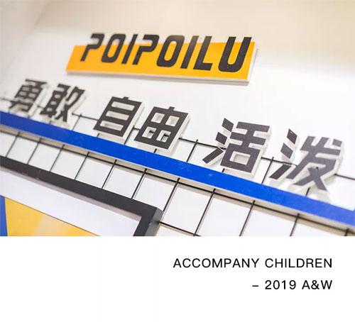 POIPOILU | 2019 秋冬新品订货会圆满结束