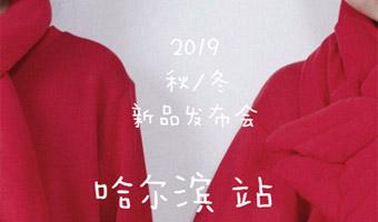 籽芽之家童装2019年秋/冬及羽绒品鉴会即将召开