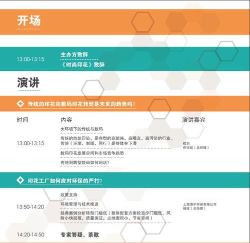 2019中国柯桥国际数码印花论坛新的议程嘉宾揭晓