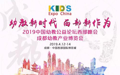 中国幼教公益论坛峰会暨成都幼教展4月12日盛大开幕