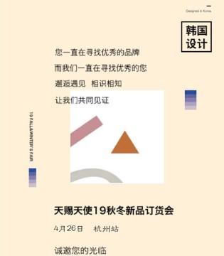 天赐天使2019秋冬新品订货会在杭州站盛大开启