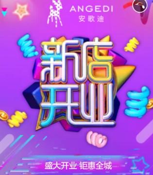 安歌迪湖北襄阳老河口店即将开业 祝生意兴隆!