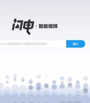京东闪电新功能:支持AI自动生成商品短视频