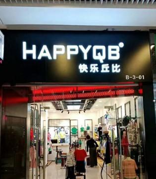 """热烈庆祝""""快乐丘比""""浏阳店隆重开业"""