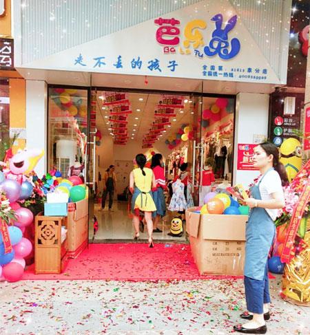 贺喜!三位闺蜜合资经营芭乐兔童装店 开业首日大卖!