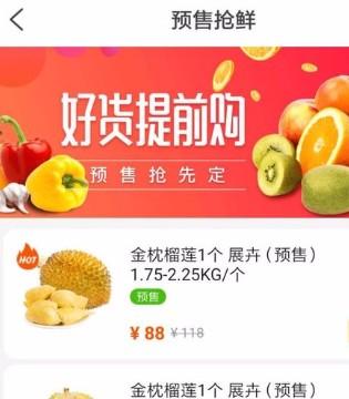 苏宁小店预售功能攻下63城 线上订单将增50%