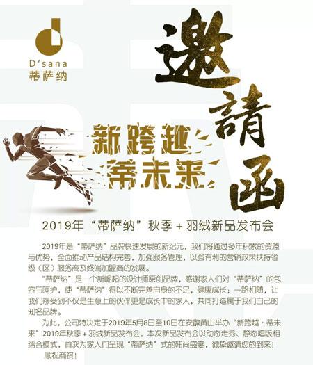 蒂萨纳 DSN | 2019 秋+羽绒新品发布会